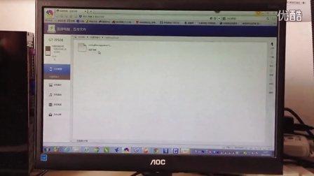 闪传连接电脑