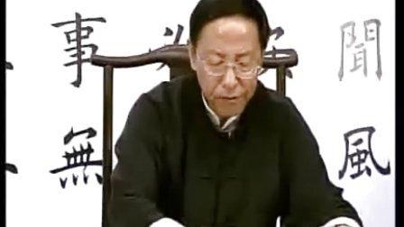 田蕴章书法讲座09