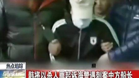 韩国将以杀人罪起诉海警遇刺案中方船长 UC浏览器下载www.kjjl.com.cn