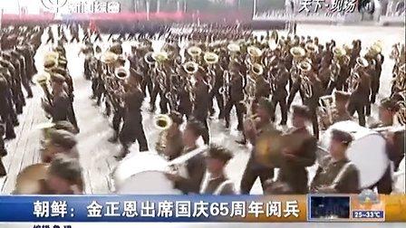 朝鲜:金正恩出席国庆65周年阅兵[新闻夜线]