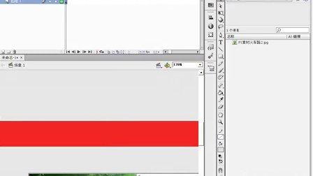 FL网页BANNER图片平移镜头动画