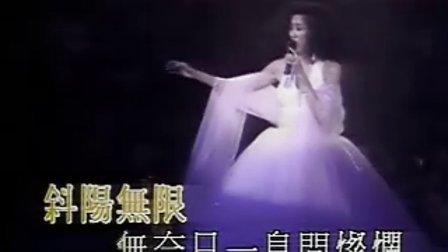 """电影《英雄本色2》主题歌""""夕阳之歌""""梅艳芳(演唱会版)"""