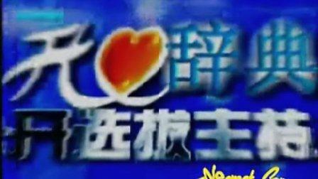 经济频道《开心辞典》主持人选拔