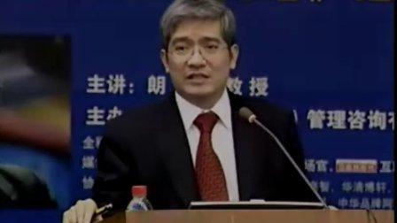 郎咸平演讲-20060708.中国企业《蓝海战略》总裁课程4