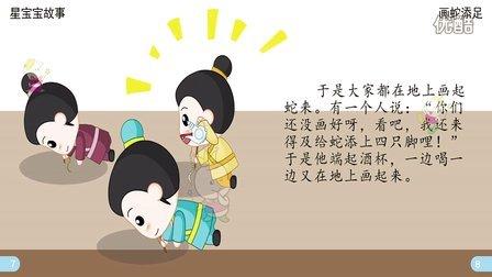 星宝宝DV童话书画蛇添足
