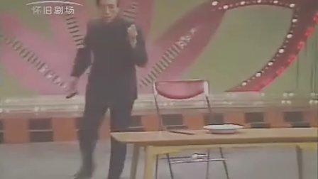 哑剧小品《吃鸡》王景愚