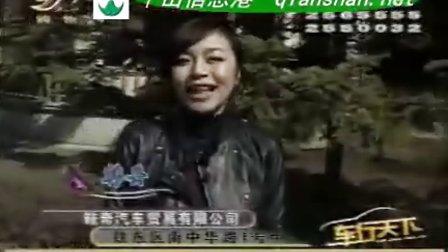 鞍山电视台:车行天下(090515)