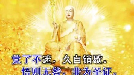 09 《楞严经》女声读诵