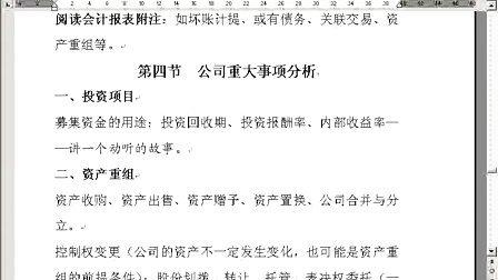浙大-《证券投资》姚铮 第10讲