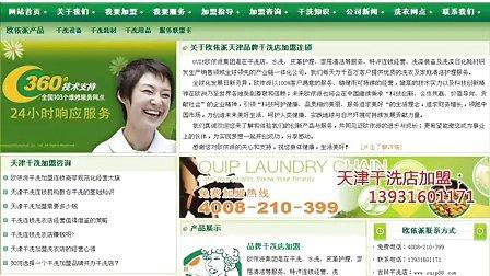 http:www.086ouip.com_北京干洗店加盟_温州干洗店加盟_欧依派品牌干洗店