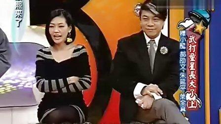 康熙来了2008-12-25释小龙 郝邵文-8朱延平暴释小龙叶全真私情