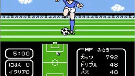 fc天使之翼1代 (足球小将)世青篇 全日本VS意大利 第2回战