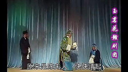 赣剧  秦香莲