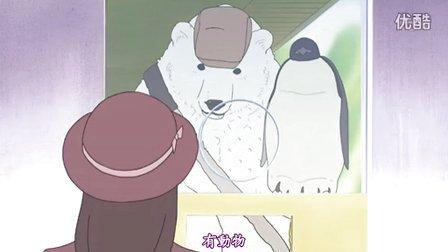 白熊咖啡厅第3集_03clip
