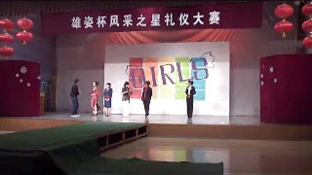 城市学院大学城校区第一届女生节闭幕式暨风采之星礼仪大赛