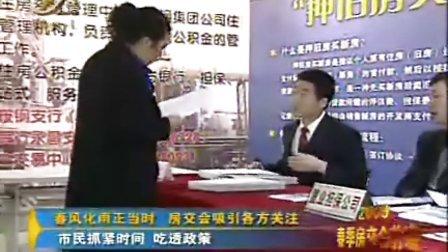 鞍山房交会前瞻(20090426)