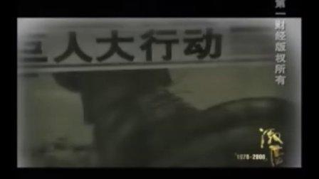 《激荡三十年·1978-2008》--1997:巨人垮塌