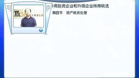 注册会计师串讲班税法(2005) 李文19
