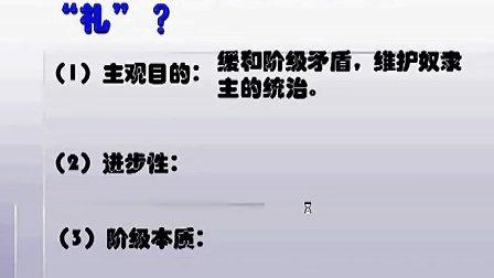 高二历史必修三赵国军第1讲百家争鸣和儒家思想的形成