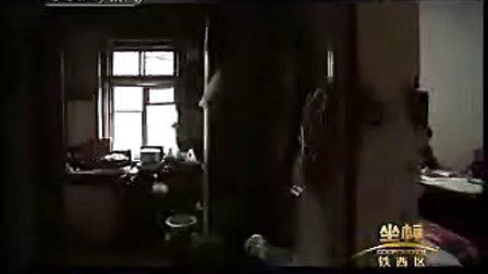 改革开放三十周年《坐标》——沈阳铁西区