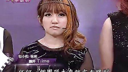 20120921亚洲天团争霸战