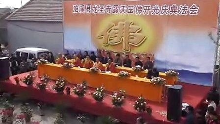 龙圣寺开光法会实况录像