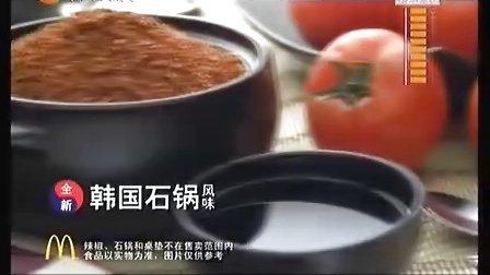 麦当劳韩国石锅板烧鸡腿堡15S广告
