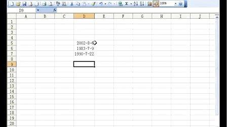 Excel 2003 高级使用技巧(视频教程)—日期函数