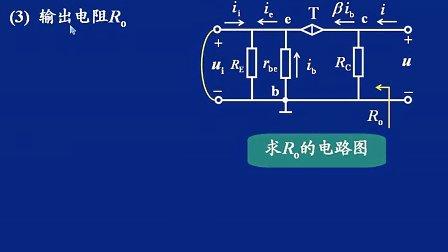 模拟电子技术基础21