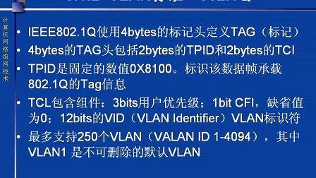 西安交大 王志文 计算机网络组网技术 第36讲