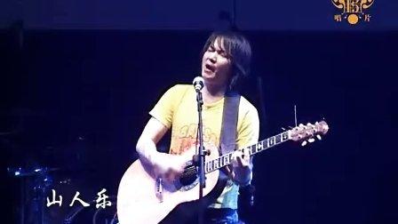 山人乐队最新歌曲《鸟语》原生态摇滚LIVE