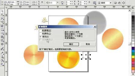 《CorelDRAW 12入门与实例》视频教程19