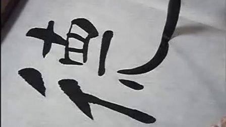 颜真卿楷书-颜勤礼碑02