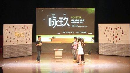 浙江传媒学院 09播音毕业大戏上