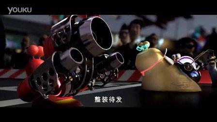 疯狂原始人后 极速蜗牛  30秒高清预告片 国语版  即将上映