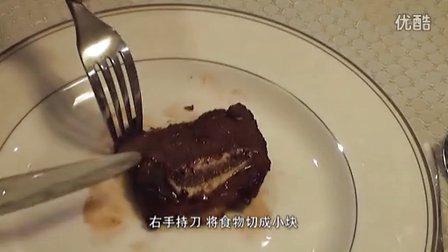 4、西餐礼仪