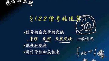 信号与系统 41讲 上海交通大学电子工程系视频教程