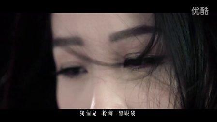 小心愛情MV - 樂瞳
