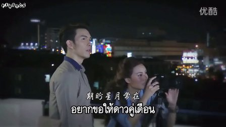 [FirstCS][星月争爸MV][泰语中字]