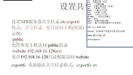 【SevenStudio】[ Linux视频教程]第16讲NFS服务器配置