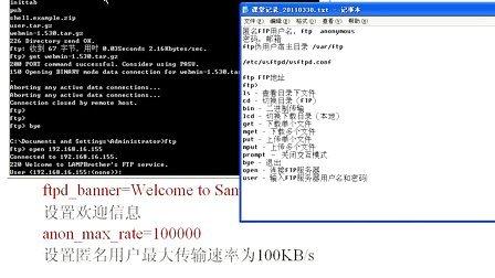 兄弟连PHP视频教程-FTP服务器配置