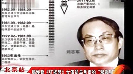刘志军潜规则 新红楼梦12钗