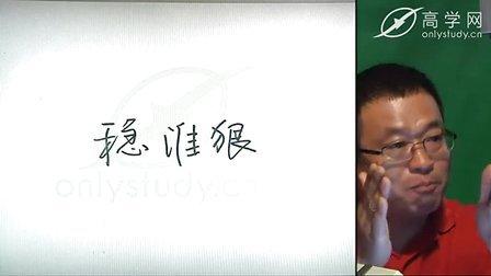 2014考研政治沈伯平毛中特强化01