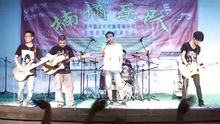 楠熵乐队20130817怀化市通道县县溪镇演唱会(4)
