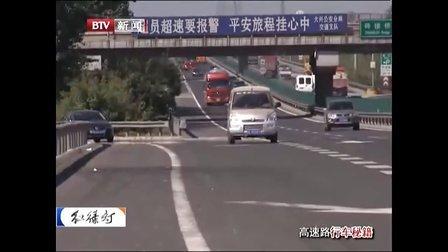 开车必看:高速公路行车秘籍,行车必学