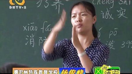 《风尚德宏》20130912德宏州特殊教育学校教师——杨俊峰