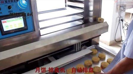 月饼机厂家自制中秋月饼——蛋黄莲蓉月饼