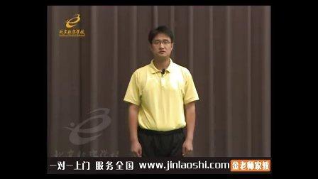 小学六年级技巧第3课名师精讲肩肘倒立李永辉金老师家教
