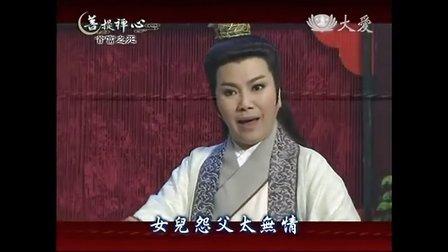 20130912《菩提禪心》首富之死(四)