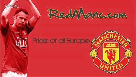 曼联球迷助威歌曲 —— We Are The Pride of All Europe
